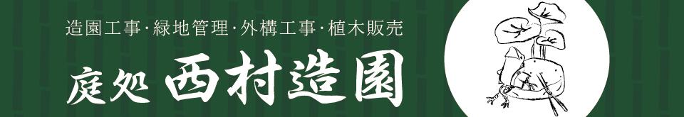 造園工事・緑地管理・外構工事・植木販売 庭処 西村造園